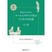 外国人のためのケーススタディで学ぶビジネス日本語 中級 [単行本]