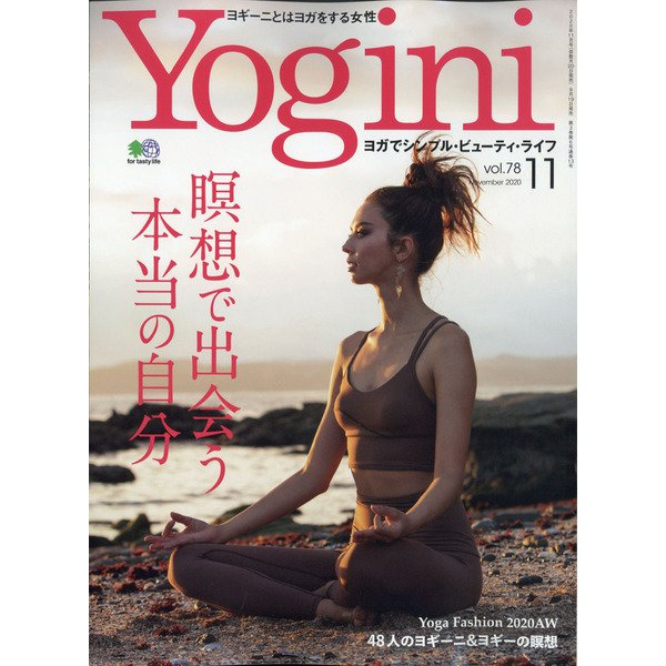 Yogini(ヨギーニ) 2020年 11月号 [雑誌]