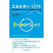 エネルギー・シフト―再生可能エネルギー主力電源化への道 [単行本]