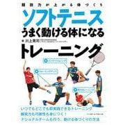 競技力が上がる体づくり ソフトテニスうまく動ける体になるトレーニング [単行本]