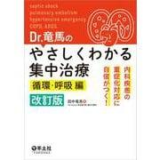 Dr.竜馬のやさしくわかる集中治療 循環・呼吸編 改訂版 [単行本]