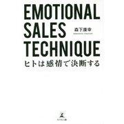 Emotional Sales Technique ~ヒトは感情で決断する~ [単行本]