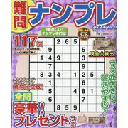 難問ナンプレフレンズ Vol.15 [ムックその他]