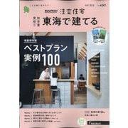 SUUMO注文住宅 東海で建てる 2020年 11月号 [雑誌]