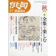 俳句 α (アルファ) 2020年 10月号 [雑誌]