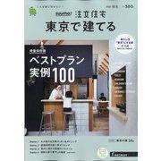 東京で建てるSUUMO注文住宅 2020年 11月号 [雑誌]