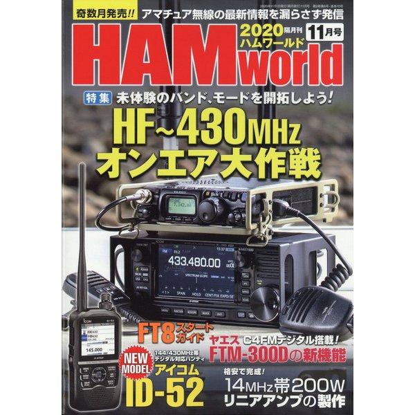 HAM world (ハムワールド) 2020年 11月号 [雑誌]