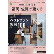 福岡・佐賀で建てるSUUMO注文住宅 2020年 11月号 [雑誌]