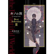 キノの旅the Beautiful World Best Selection〈3〉 [単行本]