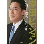 岸田ビジョン―分断から協調へ [単行本]