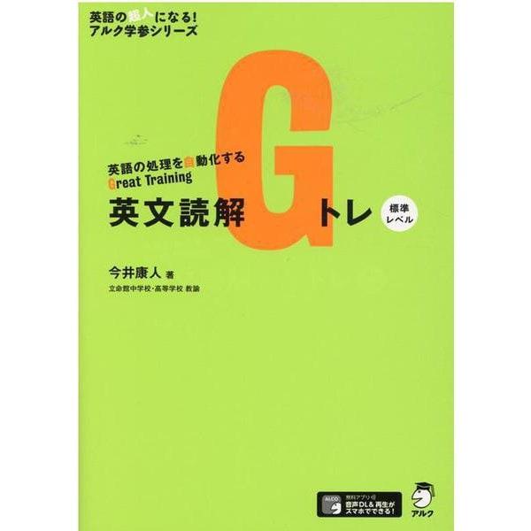 英文読解Gトレ 標準レベル [単行本]
