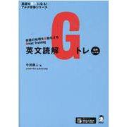 英文読解Gトレ 応用レベル [単行本]