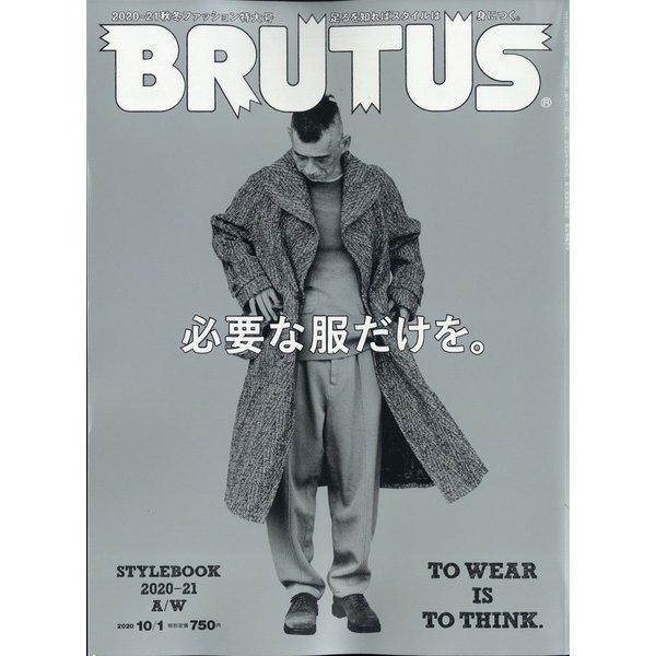 BRUTUS (ブルータス) 2020年 10/1号 [雑誌]