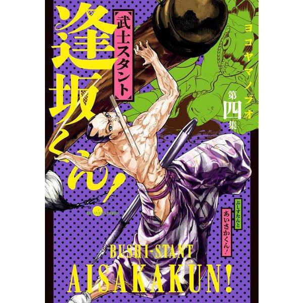 武士スタント逢坂くん!<4>(ビッグ コミックス) [コミック]