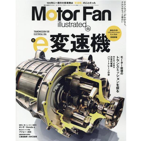 モーターファン別冊-MOTOR FAN illustrated Vol.169 [ムックその他]