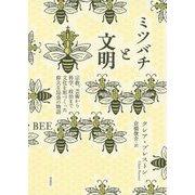 ミツバチと文明―宗教、芸術から科学、政治まで文化を形づくった偉大な昆虫の物語 [単行本]