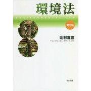 環境法 第5版 [単行本]