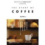 THE STUDY OF COFFEE―おいしいコーヒーを抽出するためのLesson1~12 [単行本]