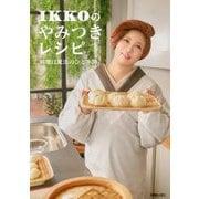 IKKOのやみつきレシピ―料理は魔法のひと手間 [単行本]