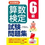 本試験型 算数検定6級試験問題集 [単行本]