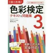 1回で合格!色彩検定3級テキスト&問題集 [単行本]