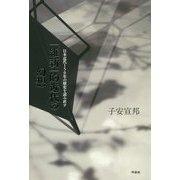 「維新」的近代の幻想―日本近代150年の歴史を読み直す [単行本]