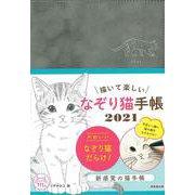 描いて楽しい なぞり猫手帳 2021 [単行本]