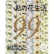 私の花生活(99) [ムックその他]