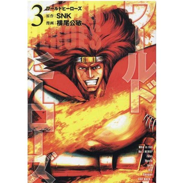 ワールドヒーローズ 3(ヒーローズコミックス) [コミック]