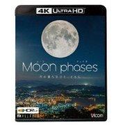 ムーン・フェイズ(Moon phases)【4K・HDR】 ~月の満ち欠けと、ともに~ (ビコム 4K Relaxes)