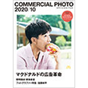 COMMERCIAL PHOTO (コマーシャル・フォト) 2020年 10月号 [雑誌]