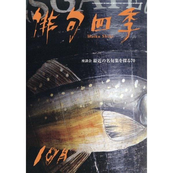 俳句四季 2020年 10月号 [雑誌]