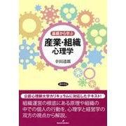 基礎から学ぶ産業・組織心理学 [単行本]