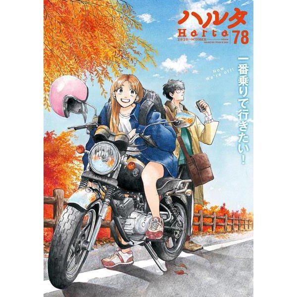 ハルタ 2020-OCTOBER volume 78(ハルタコミックス) [コミック]