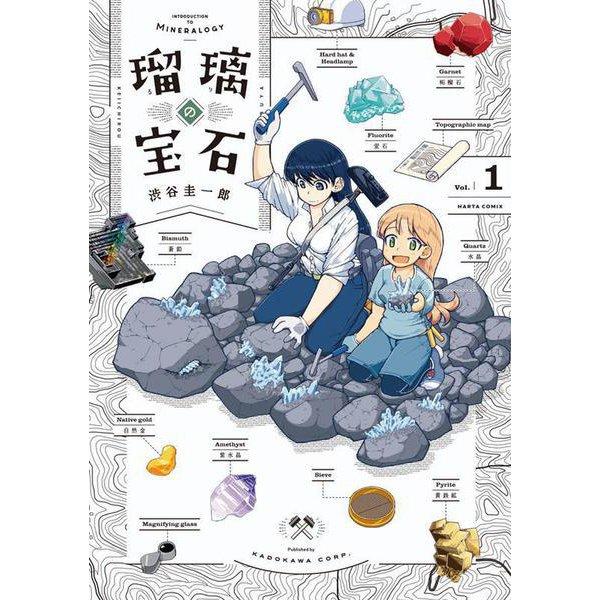 瑠璃の宝石 1(ハルタコミックス) [コミック]