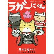 ラガーにゃん〈3〉猫リンピック7にゃん制&車いす猫ラグビー編 [コミック]