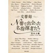 交響録 N響で出会った名指揮者たち [単行本]