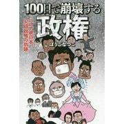 100日で崩壊する政権―コロナ禍日本、安倍政権の軌跡 [単行本]