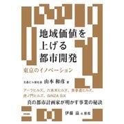 地域価値を上げる都市開発-東京のイノベーション [単行本]