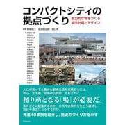 コンパクトシティの拠点づくり-魅力的な場をつくる都市計画とデザイン [単行本]