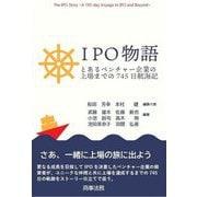 IPO物語―とあるベンチャー企業の上場までの745日航海記 [単行本]