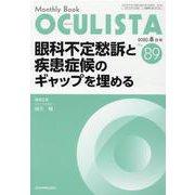 Monthly Book OCULISTA No.89(20 [単行本]