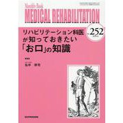 Medical Rehabilitation No.252-Monthly Book [単行本]