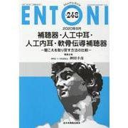 ENTONI No.248-Monthly Book [単行本]