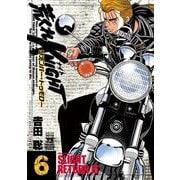 荒くれKNIGHT リメンバー・トゥモロー  6 (ヤングチャンピオン・コミックス) [コミック]
