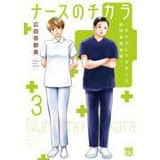 ナースのチカラ~私たちにできること訪問看護物語 3 [コミック]