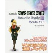はじめよう!実況動画制作―Recotte Studio使いこなしガイド [単行本]
