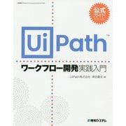 公式ガイド UiPathワークフロー開発実践入門 [単行本]