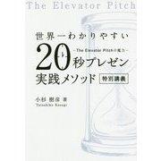 世界一わかりやすい20秒プレゼン実践メソッド特別講義―The Elevator Pitchの魔力 [単行本]