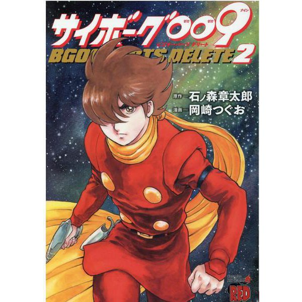 サイボーグ009 BGOOPARTS DELETE  2 (チャンピオンREDコミックス) [コミック]